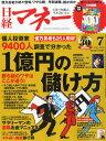 【楽天ブックスならいつでも送料無料】日経マネー 2015年 07月号 [雑誌]