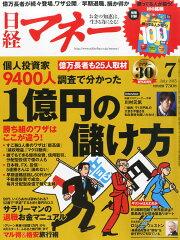 日経マネー 2015年 07月号 [雑誌]