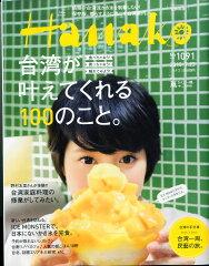 【楽天ブックスならいつでも送料無料】Hanako (ハナコ) 2015年 7/23号 [雑誌]