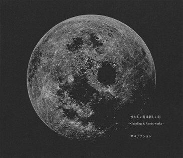 懐かしい月は新しい月 〜Coupling&Remix works〜 (初回限定盤 2CD+Blu-ray) [ サカナクション ]