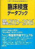 臨床検査データブック(2015-2016) [ 黒川清 ]