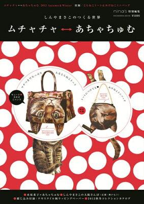 【送料無料】ムチャチャ←→あちゃちゅむ 2012 Autumn & Winter