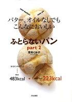 【バーゲン本】ふとらないパンpart2-バター、オイルなしでもこんなにおいしい