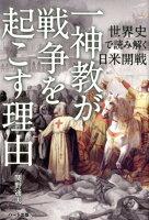 「一神教」が戦争を起こす理由