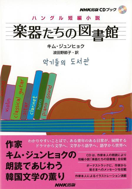 【バーゲン本】楽器たちの図書館 ハングル短編小説ーCD BOOK画像