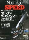 Nostalgic Speed (�Υ����른�å� ���ԡ���) Vol.7 2015ǯ 07��� [����]