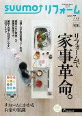 SUUMO (スーモ) リフォーム 2015年 07月号 [雑誌]