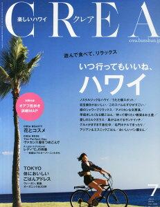 CREA (クレア) 2015年 07月号 [雑誌]