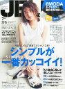 JELLY (ジェリー) 2015年 07月号 [雑誌]