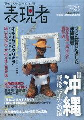 表現者 2015年 07月号「沖縄 戦後ニッポンの鏡」