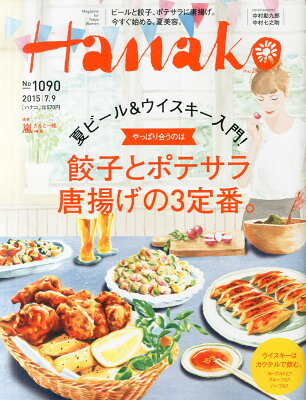 【楽天ブックスならいつでも送料無料】Hanako (ハナコ) 2015年 7/9号 [雑誌]