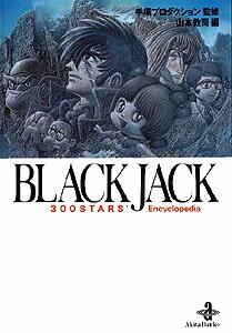 BLACK JACK 300 STARS' Encyclopedia画像