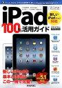 【送料無料】iPad 100%活用ガイド