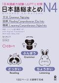 日本語総まとめN4文法・読解・聴解