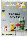 ELLE a table (エル・ア・ターブル) 2015年 07月号 [雑誌]