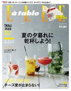 【楽天ブックスならいつでも送料無料】ELLE a table (エル・ア・ターブル) 2015年 07月号 [雑誌]