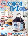 【楽天ブックスならいつでも送料無料】COTTON TIME (コットン タイム) 2015年 07月号 [雑誌]