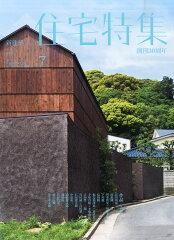 新建築 住宅特集 2015年 07月号 [雑誌]