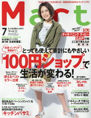 Mart (マート) 2016年 07月号 [雑誌]