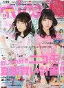 nicola (ニコラ) 2016年 07月号 [雑誌]