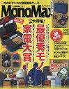 Mono Max (モノ・マックス) 2016年 7月号  border=