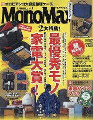 Mono Max (モノ・マックス) 2016年 07月号 [雑誌]