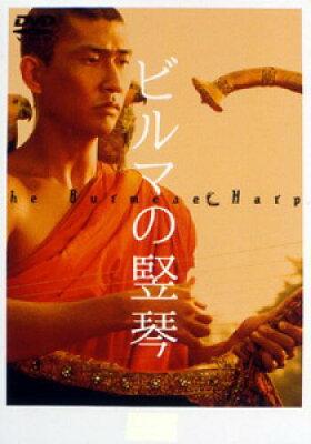 【送料無料】ビルマの竪琴