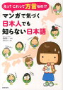 【送料無料】えっ?これって方言なの!?〜マンガで気づく日本人でも知らない日本語〜 [ 篠崎 ...