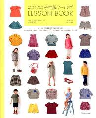 【送料無料】いちばんよくわかるパターンレーベルの子供服ソーイングLESSON BOOK [ 片貝夕起 ]