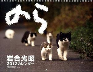 猫カレンダーのら 2012
