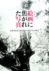 絵画に焦がれた写真 日本写真史におけるピクトリアリズムの成立 [ 打林俊 ]