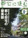 都心に住む by SUUMO (バイ スーモ) 2016年 7月号