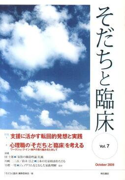 そだちと臨床(vol.7) 特集:支援に活かす転回的発想と実践 [ 『そだちと臨床』編集委員会 ]