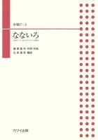 女声合唱ピース なないろ(連続テレビ小説「おかえりモネ」主題歌) (2076)
