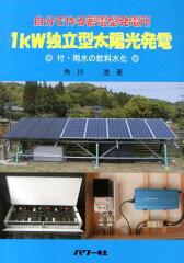 【楽天ブックスならいつでも送料無料】1kW独立型太陽光発電 [ 角川浩 ]