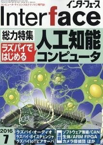 Interface (インターフェース) 2016年 07月号 [雑誌]