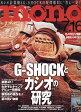 mono (モノ) マガジン 2016年 7/16号 [雑誌]