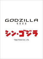 【壁掛】GODZILLA 怪獣惑星 シン・ゴジラ(2018カレンダー)