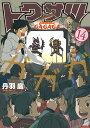 トクサツガガガ(14) (ビッグ コミックス) [ 丹羽 庭 ]