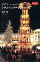 【楽天ブックスならいつでも送料無料】ドイツ クリスマスマーケットめぐり [ 見市知 ]