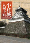 小倉城と城下町 [ 北九州市立自然史・歴史博物館 ]