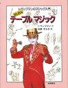 【バーゲン本】かんたんテーブルマジックートランプマンのマジック入門4 [ トランプマン ]