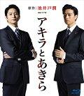 連続ドラマW アキラとあきら Blu-ray BOX【Blu-ray】