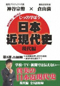 じっくり学ぼう!日本近現代史 現代編 第3週 占領期