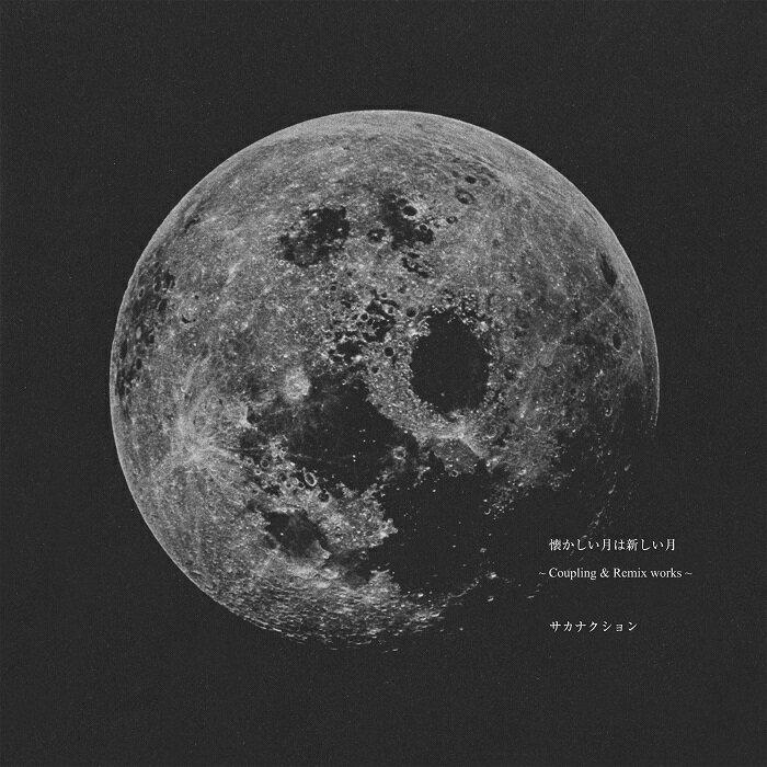懐かしい月は新しい月 〜Coupling&Remix works〜画像