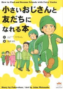 【送料無料】小さいおじさんと友だちになれる本 [ 小さいおじさん研究家フクちゃん ]