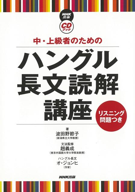 【バーゲン本】中・上級者のためのハングル長文読解講座ーCD BOOK画像