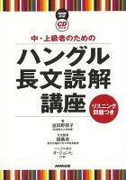 【バーゲン本】中・上級者のためのハングル長文読解講座ーCD BOOK