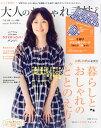 大人のおしゃれ手帖 2016年 7月号