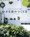 小さな庭のつくり方 どんなスペースもアイデア次第! (アサヒ園芸BOOK) [ 朝日新聞出版 ]